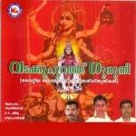 Vadakkupurathu Guruthi songs
