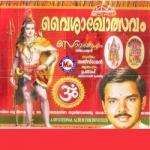 Vaishakhotsavam songs