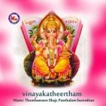 Vinayakatheertham songs
