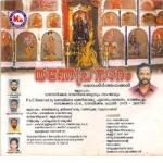 Yajnaprasadam songs