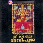 Sree Kadampuzha Devi Pooja (2008) songs