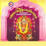 Avitta Darsanam songs