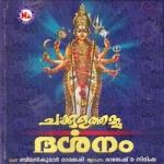 Chakkulathamma Dharsanam songs