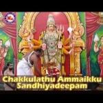 Chakkulathu Ammaikku Sandhiyadeepam songs