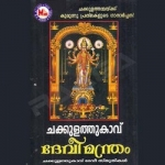 Chakkulathukavu Devee Manthram songs