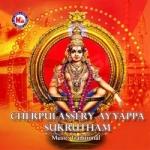 Cherpulassery Ayyappan Sukrutham songs