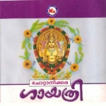 Chottanikkara Gayathri songs