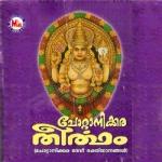 Chottanikkara Theertham songs