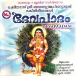 Devapadam (2006) songs