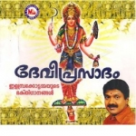 Devi Prasadam - Vol 1 songs
