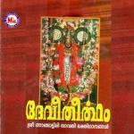 Devi Theertham songs