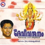Devi Vandanam songs
