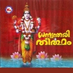 Dhanwanthari Theertham songs