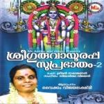 Sree Guruvayurappa Suprabhaatham - Vol 2 songs