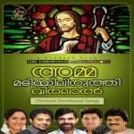Amma Madiyiliruthi Viralal songs