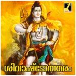 Shivashtotharam songs