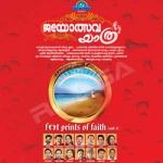 Jayolsava Yathra songs