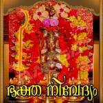 Baktha Nivedhyam songs