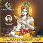 Mukundageettham songs