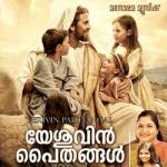 Yesuvin Paithangal songs