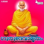 Gurudevamarutham songs