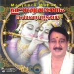 Manjapra Mohans Eeswarabajanam songs