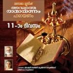 Day 11 Adhyatma Ramayanam songs