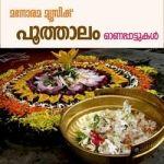 Poothalam songs