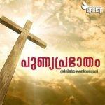 Punyaprabhatham songs