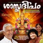 Shastha Deepam songs
