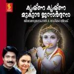 Krishna Mukunda Janardana songs
