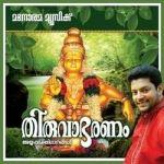 Thiruvabharanam songs