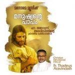 Manushyante Paapam songs