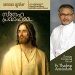 Sneha Pravahame songs