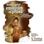 Yesuvin Hridayame songs