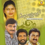 Madhuvarnapoovu - Vol 1 songs