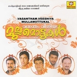 Mullamottukal - Vol 1 songs