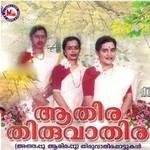 Aathira Thiruvathira songs