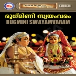 Kathakali Padangal Rugmineeswayamvaram songs
