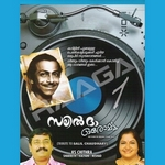Salil Daa Oru Oruma Vol 1 songs