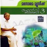 Haritham (Modern) songs