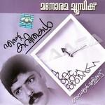 Ente Kavithakal (Modern) songs