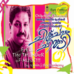 Chick Cham Chirakadi songs
