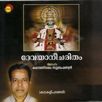 Devayanicharitham songs