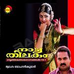Nattya Thilakam - Vol 1 songs