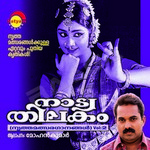 Nattya Thilakam - Vol 2 songs