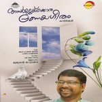 Asarmullakoru Panayageetham songs