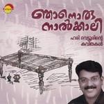 Njanoru Naalkkali songs