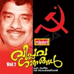 Viplava Songs - Vol 1 songs