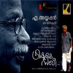 Greeshmame Sakhee songs